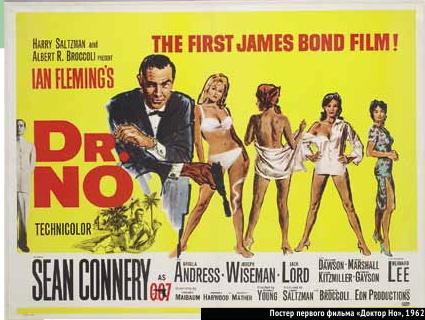 Постер первого фильма «Доктор Но», 1962