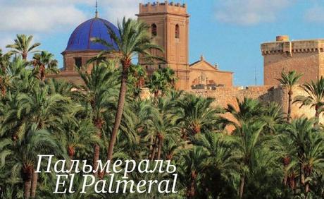 Пальмераль и Мистерия Эльче Всемирное наследие